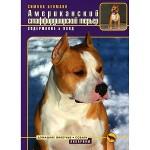Магазин литературы про животных