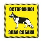 Магазин табличек для собак