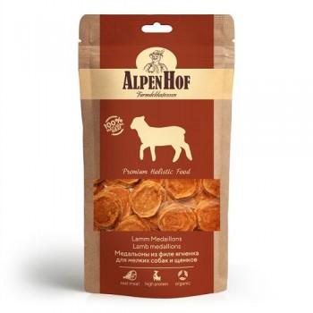 AlpenHof / Альпен Хофф Медальоны из ягненка для мел собак/щенков 50 гр