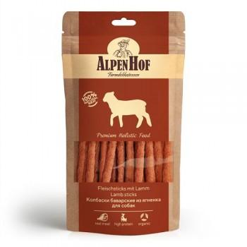 AlpenHof / Альпен Хофф Колбаски баварские из ягненка для собак 50 гр