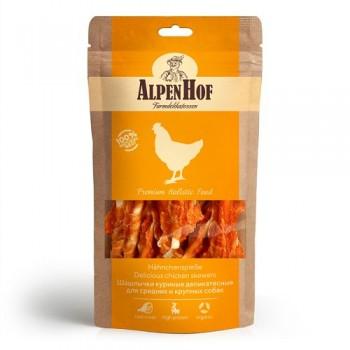 AlpenHof / Альпен Хофф Шашлычки куриные для сред/круп собак 80 гр