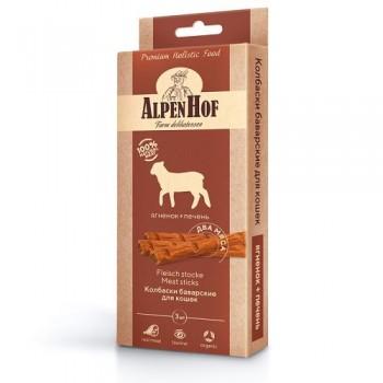AlpenHof / Альпен Хофф Колбаски баварские ягненок+печень для кошек 3 шт.