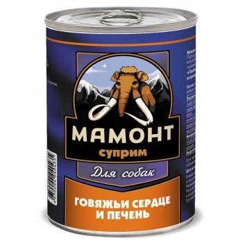 Мамонт Суприм Говяжьи сердце и печень влажный корм для собак жестяная банка 0,34 кг