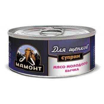Мамонт Суприм Мясо молодого бычка влажный корм для щенков жестяная банка 0,1 кг