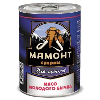 Мамонт Суприм Мясо молодого бычка влажный корм для щенков жестяная банка 0,34 кг