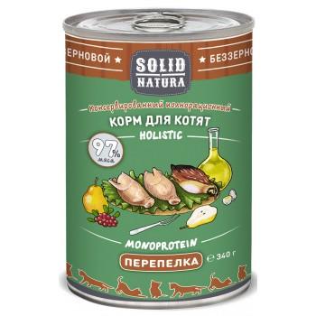 Solid Natura / Солид Натура Holistic Перепёлка влажный корм для котят жестяная банка 0,34 кг