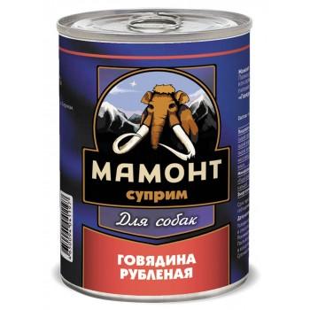Мамонт Суприм Говядина рубленая влажный корм для собак жестяная банка 0,34 кг