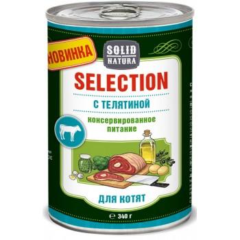 Solid Natura / Солид Натура Selection с телятиной влажный корм для котят жестяная банка 0,34 кг