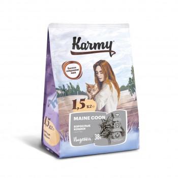 Karmy / Карми Мейн Кун, 1,5 кг
