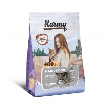 Karmy / Карми Киттен Мейн Кун, 0,4 кг