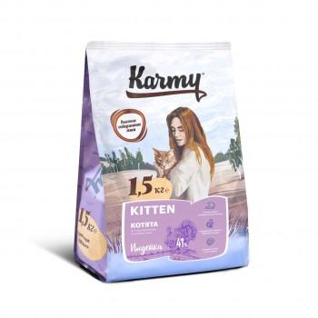 Karmy / Карми Киттен Индейка, 1,5 кг