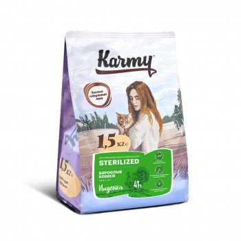 Karmy / Карми Стерилайзд Индейка, 1,5 кг