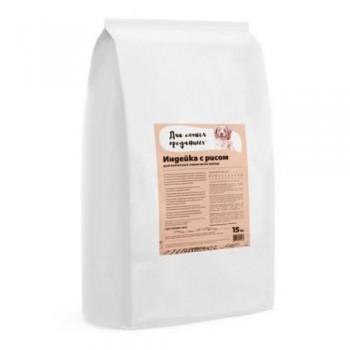 Для самых преданных сух. д/собак Индейка с рисом 15 кг