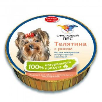Счастливый пес Телятина с рисом паштет (НФКЗ) - 0,125 кг