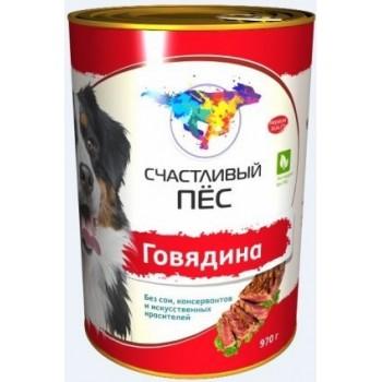 Счастливый пес Говядина консервы для собак (Елец) - 0,4 кг