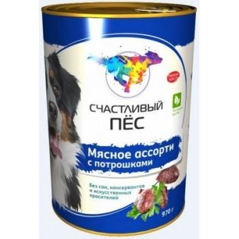 Счастливый пес Мясное ассорти с потрошками консервы для собак (Елец) - 0,4 кг