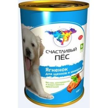 Счастливый пес Ягненок для щенков и юниоров консервы для собак (Елец) - 0,4 кг