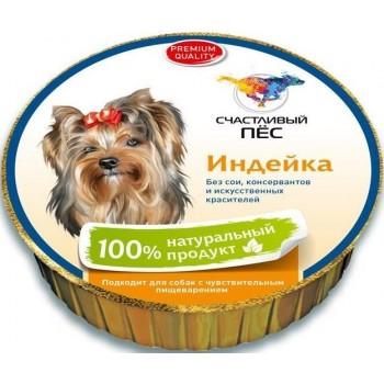 Счастливый пес Индейка паштет (НФКЗ) - 0,125 кг