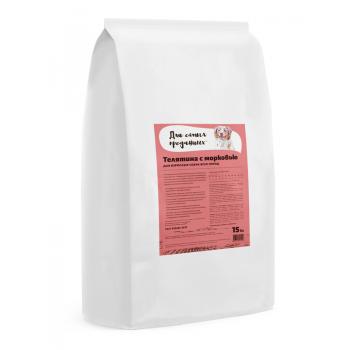 Для самых преданных корм для собак всех пород Телятина с морковью, 15 кг