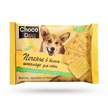 Veda / Веда CHOCO DOG печенье в белом шоколаде 30 гр