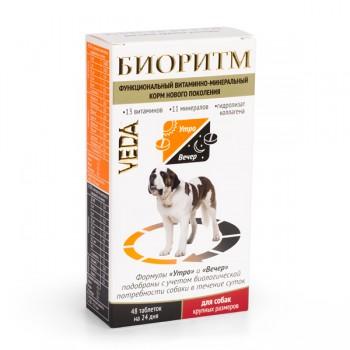 Veda / Веда БИОРИТМ функциональный витаминно-минеральный корм для собак крупных размеров, 48 табл. по 0,5 гр