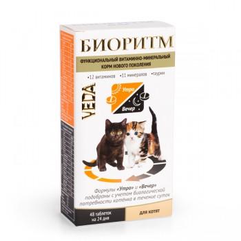Veda / Веда БИОРИТМ функциональный витаминно-минеральный корм для котят, 48 табл. по 0,5 гр