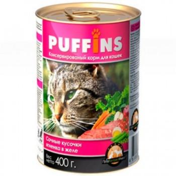 Puffins / Пуффинс кон.д/кошек Ягненок в желе 400 гр
