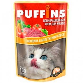 Puffins / Пуффинс ПАУЧ д/кошек Говядина в соусе 100 гр