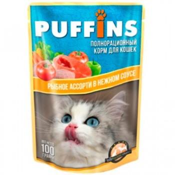 Puffins / Пуффинс ПАУЧ д/кошек Рыбное ассорти в соусе 100 гр