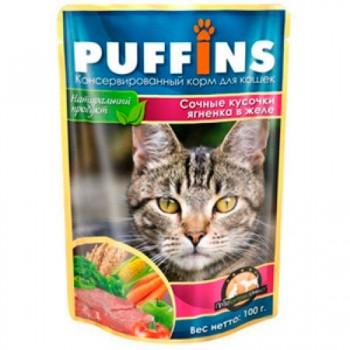 Puffins / Пуффинс ПАУЧ д/кошек Ягненок в желе 100 гр