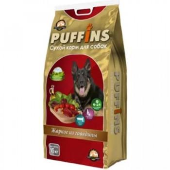 Puffins / Пуффинс сух.корм д/собак Жаркое из говядины 500 гр