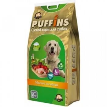 Puffins / Пуффинс сух.корм д/собак Мясное ассорти 15 кг