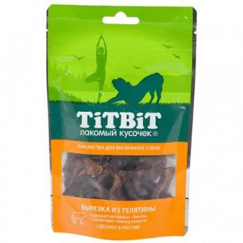 TitBit / ТитБит Вырезка из телятины для маленьких собак 50 г