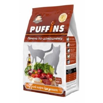Puffins / Пуффинс сух.корм д/кошек Печень по домашнему 400 гр