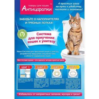 Антицарапки Система приучения кошек к унитазу