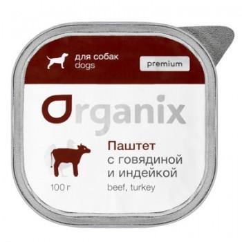 Organix / Органикс Премиум паштет для собак с мясом говядины и мясом индейки. 87%, 100 гр