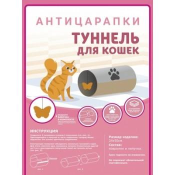 Антицарапки Туннель для кошек  24х50 см