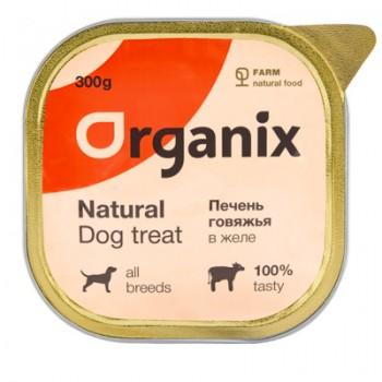 Organix / Органикс Влажное лакомство для собак печень говяжья в желе, цельная, 300 гр