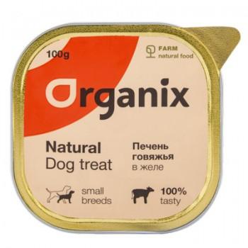 Organix / Органикс Влажное лакомстводля собак  печень говяжья в желе, измельченная, 100 гр