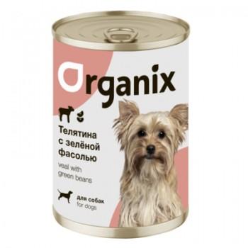 Organix / Органикс Консервы для собак Телятина с зеленой фасолью, 400 гр