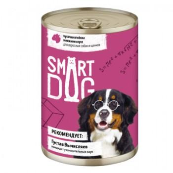Smart Dog / Смарт Дог Консервы для взрослых собак и щенков кусочки ягненка в нежном соусе, 240 гр