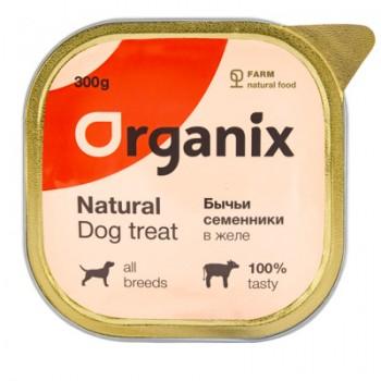 Organix / Органикс Влажное лакомство для собак бычьи семенники в желе, цельные, 300 гр