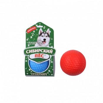 Сибирский пес Игрушка для собак Супермяч D=65 мм (Без веревки)