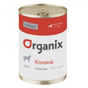Organix / Органикс Премиум консервы для собак с кониной 99%, 400 гр