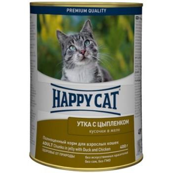 Happy Cat / Хэппи Кэт Консервы ж/б кусочки в желе /утка и цыпленок/, 0,4 кг
