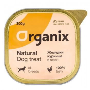 Organix / Органикс Влажное лакомство для собак желудки куриные в желе, цельные, 300 гр