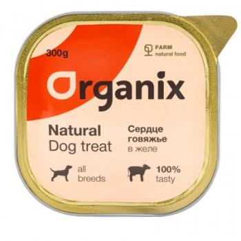 Organix / Органикс Влажное лакомство для собак сердце говяжье в желе, цельное, 300 гр