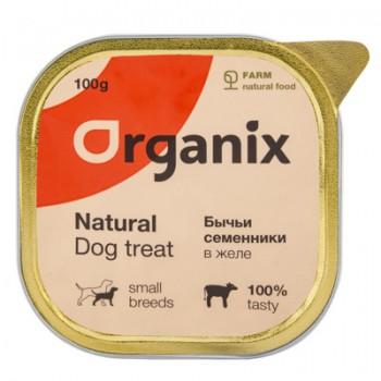 Organix / Органикс Влажное лакомство для собак бычьи семенники в желе, измельченные, 100 гр
