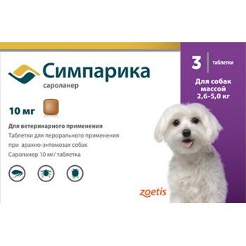 ПФАЙЗЕР Симпарика таблетки 10 мг X 3, 2,6-5,0 кг.