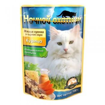 Ночной охотник кон. для кошек КУРИЦА мясные кусочки в сырном соусе 100 гр